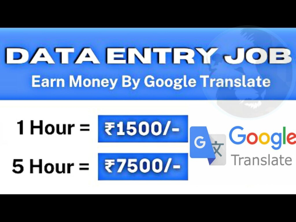 EARN ₹1500/HOUR|DATA ENTRY JOBS|ONLINE JOBS AT HOME|EARN MONEY BY GOOGLE TRANSLATE 2021