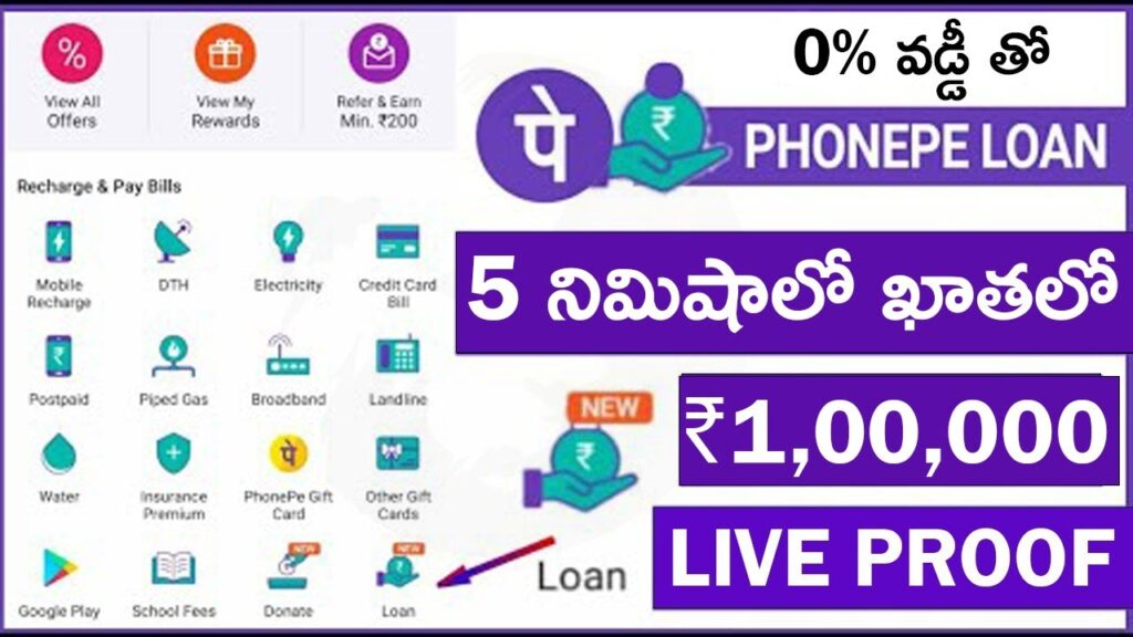 How to Apply PhonePe Instant Loan -With 0% Interest Rate 2021
