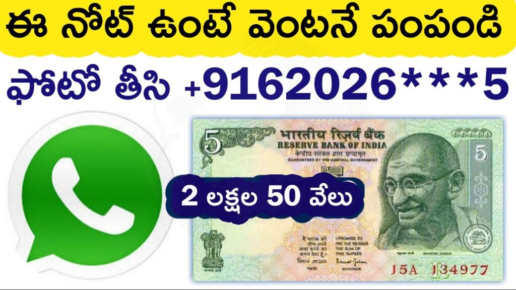 How to sell old coins online in telugu 2021